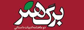 وب سایت رسمی مجله برگ هنر